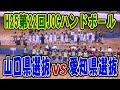 H25 第22回 JOCジュニアオリンピックカップ ハンドボール大会 山口VS佐賀(ダイジェスト)(男子予選リー�