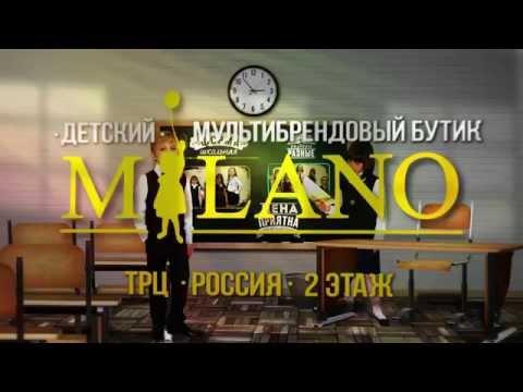 Бутик Милано Черкесск