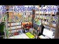 2014 Video Game Collection【史上最強のオタク部屋】【史上最強の痛部屋】好きな物に囲まれて暮らす!これがボクのライフスタイル!