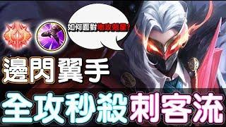 【傳說對決】????邊閃翼手!全攻秒殺刺客流????【Lobo】Arena of Valor