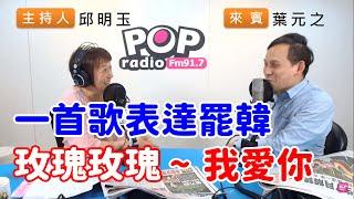 Baixar 2020-06-05《POP搶先爆》邱明玉專訪 新北市議員 葉元之