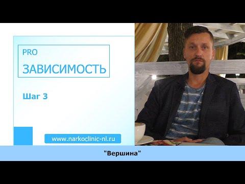 3-й шаг, Выгловский, Клиника Вершина