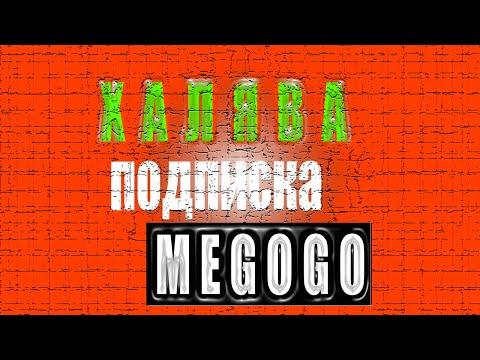 """Халява! Megogo месяц подписки """"Максимальная"""" за 1 рубль/ акции 2020/ бонусы 2020/ промокоды 2020"""