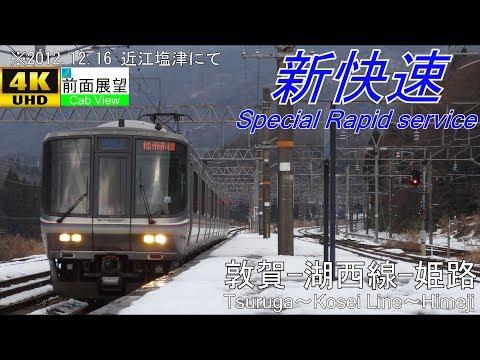 【4K前面展望】新快速(敦賀-湖西線-京都-大阪-三ノ宮-姫路) Cab view Special Rapid servise