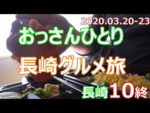 おっさんひとり長崎グルメ旅行 10(ラスト)