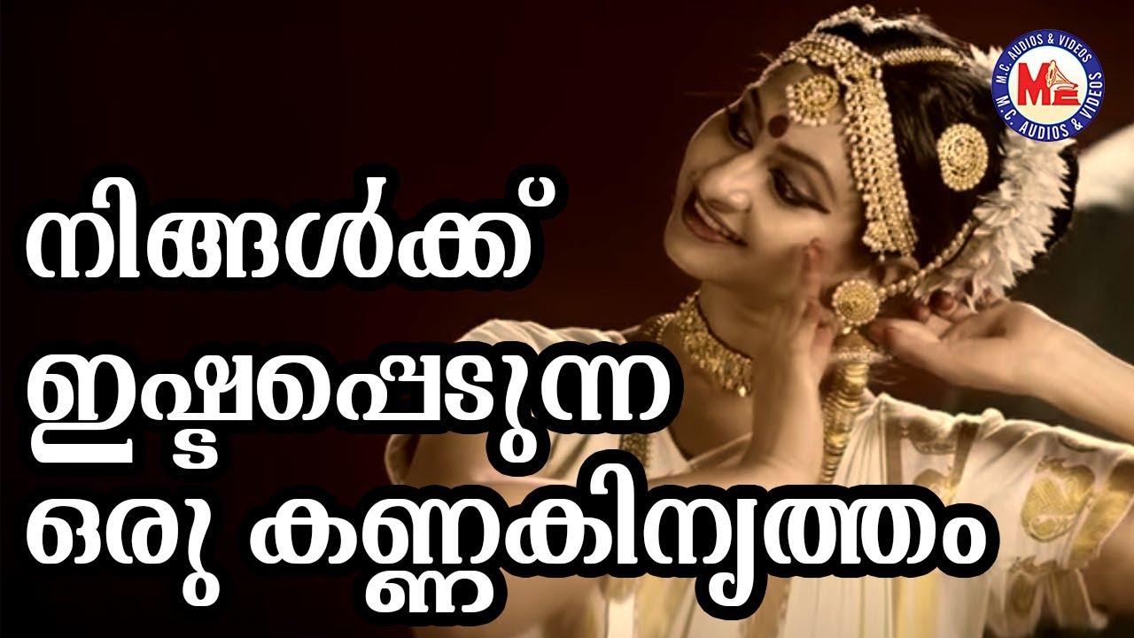 നിങ്ങൾക്ക് ഇഷ്ടപ്പെടുന്ന  ഒരു കണ്ണകി നൃത്തം   Mohiniyattam Malayalam   Kerala Traditional Dance