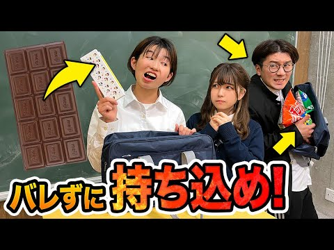 【対決】持ち物検査で先生を騙せ!あらゆる方法で先生にバレずにお菓子を持ち込んでみた!
