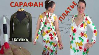 Блуза Майка | Платье Сарафан | Уникальная выкройка и схема трансформеров / Мастеркласс от Владанны