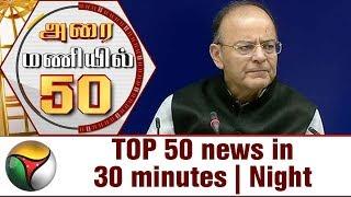 TOP 50 news in 30 minutes | Night 06-10-2017 Puthiya Thalaimurai TV News