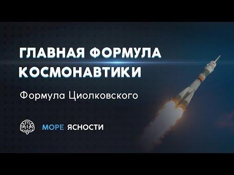 Главная формула космонавтики. Формула Циолковского | Море Ясности