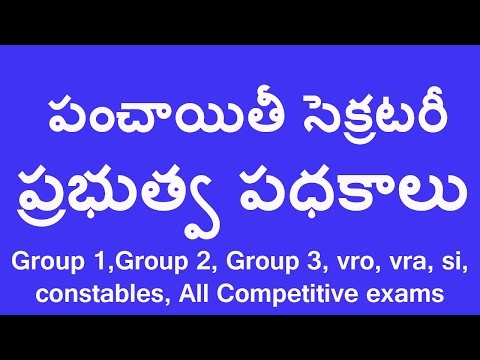 ap government schemes in ap group 2, group 3, vro, vra, si all competitive exams
