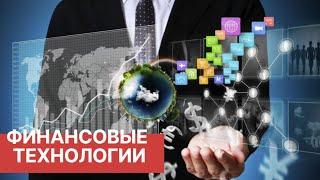 Новые банковские технологии. Финтех стартапы 2019. Необанки