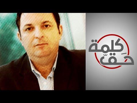 قصة اعتقال وتعذيب الحقوقي السوري مازن درويش  - نشر قبل 18 ساعة