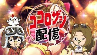【荒野のコトブキ飛行隊】上限キャップ解放予告(◉ਊ◉)! 芹澤まこ 動画 3