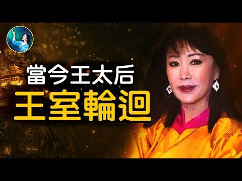 前世眺望的地方竟是这世出生地,不丹国王太后,大胆说出自己的轮回转世。神秘国度,百姓幸福度,高达97%?