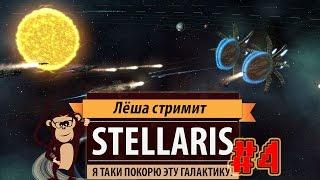 Четвёртая серия стрима игры в Stellaris против ИИ. Железная воля. Приключения моли в космосе