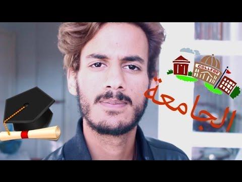 La faculté - الجامعة