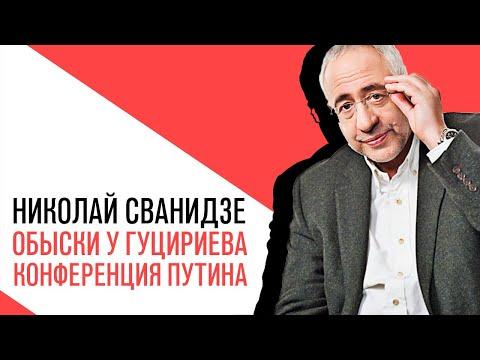 «События недели», Николай Сванидзе об обысках у Гуцириева и конференции Путина
