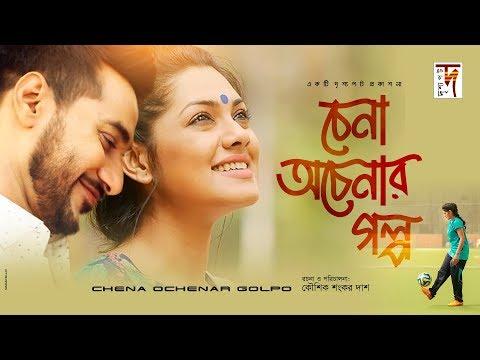 Bangla Natok | Chena Ochenar Golpo | Tisha, Sojol | Kaushik Sankar Das