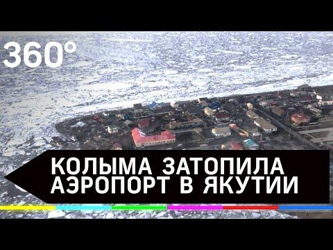 Колыма затопила аэропорт в  Якутии