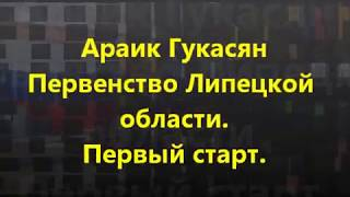 Араик Гукасян. Первенство Липецкой обл. по тяжелой атлетике 12.10.2019г.