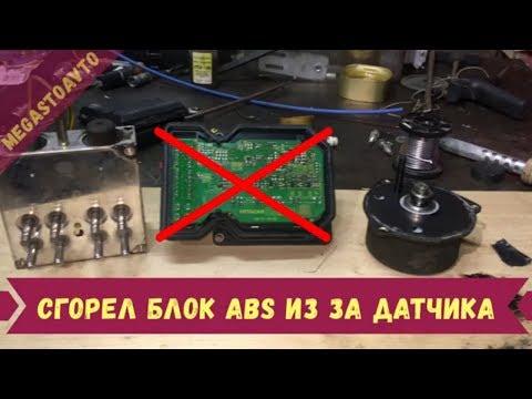 ЛАЙФХАКИ ⚙️С БЛОКОМ АБС 🛠️Ремонт блок Абс своими Руками. Ошибка C1126
