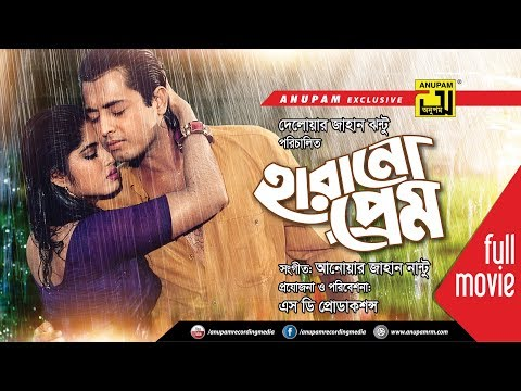 Harano Prem | হারানো প্রেম | Omor Sani, Moushumi & Bapparaj | Bangla Full Movie