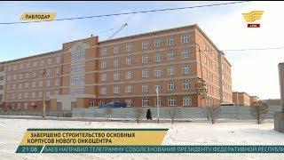 В Павлодаре завершили строительство основных корпусов нового онкоцентра