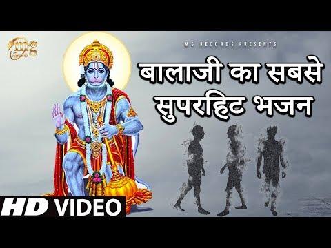 01 | Balaji Hit Bhajan 2018 | बालाजी ल्यावै घेर कै | Narender Kaushik | New Bhakti Song 2018