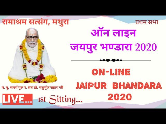 ON LINE- JAIPUR BHANDARA 2020 -1st Sitting (Ramashram Satsang, mathura)