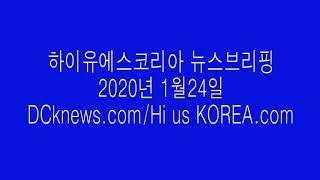 하이유에스코리아뉴스브리핑2020년1월24일