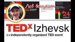 Увидимся на TEDxIzhevsk 24 ноября 2018