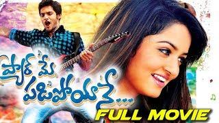 Pyar Mein Padipoyane Latest Telugu Full Length Movie || Aadhi, Shanvi ||  2018 Telugu Movies