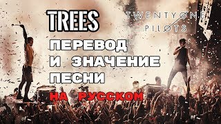 Trees - ПЕРЕВОД И ЗНАЧЕНИЕ ПЕСНИ (TWENTY ONE PILOTS)  на русский   текст песни на русском