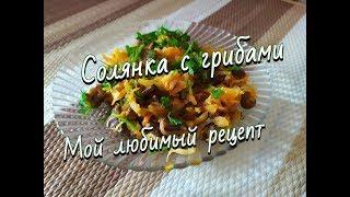 Солянка с грибами: мой любимый рецепт