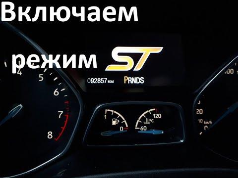 #236. Активация режима ST Форд Фокус 3.