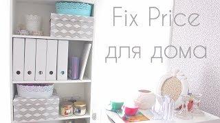 Покупки для дома Fix Price
