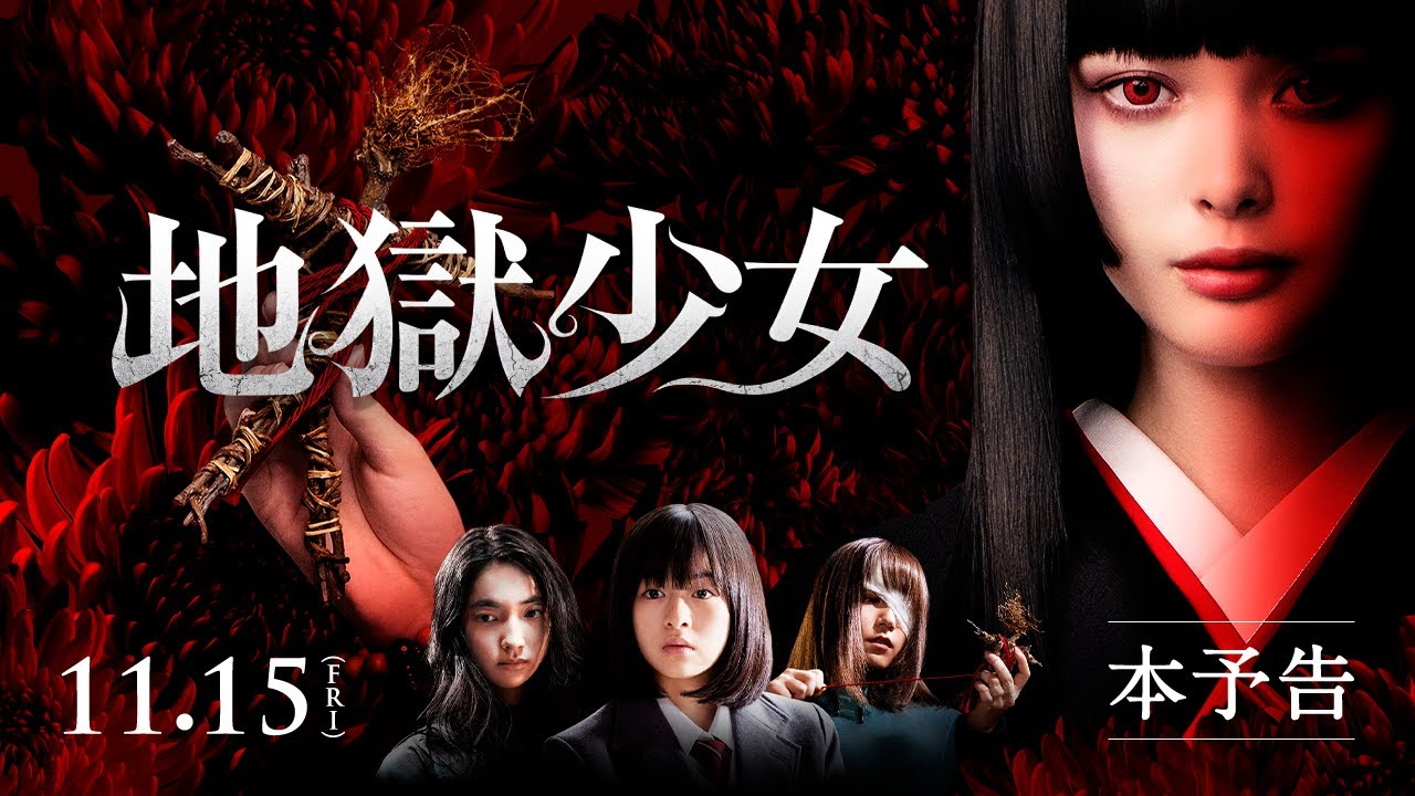 【公式】『地獄少女』11.15Fri公開/本予告
