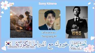 تحدي لو خيروك مع المسلسلات الكورية 🇰🇷 أي ممثل تحبوه أكثر 😍
