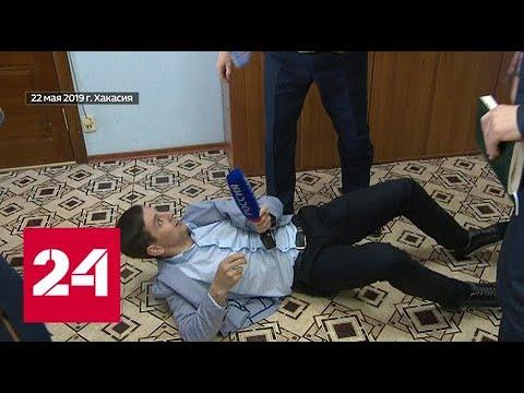 Смотреть Чиновник, ударивший корреспондента