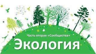 14.2 Экология часть II - сообщества (9 или 10-11 класс) - биология, подготовка к ЕГЭ и ОГЭ 2018