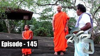 Sidu | Episode 145 24th February 2017 Thumbnail