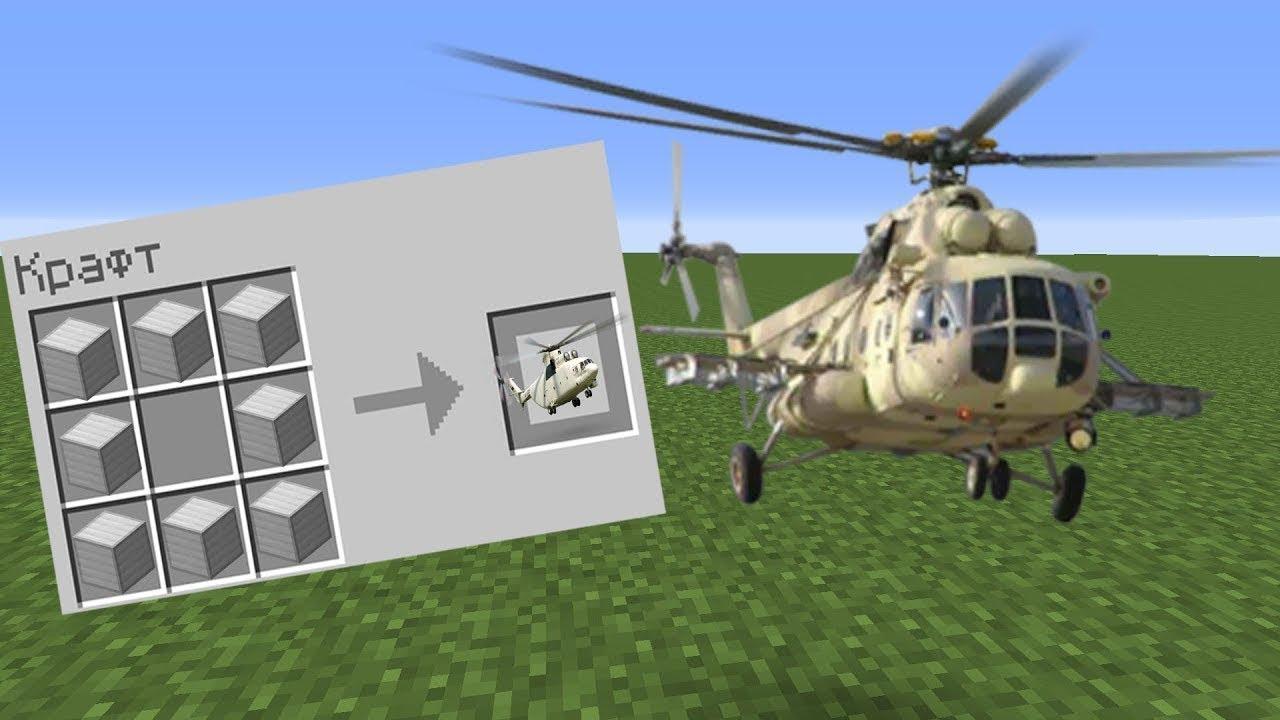 как сделать вертолёт в майнкрафте без модов #4