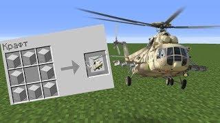 команда на вертолет в майнкрафт 1 8 без модов #4