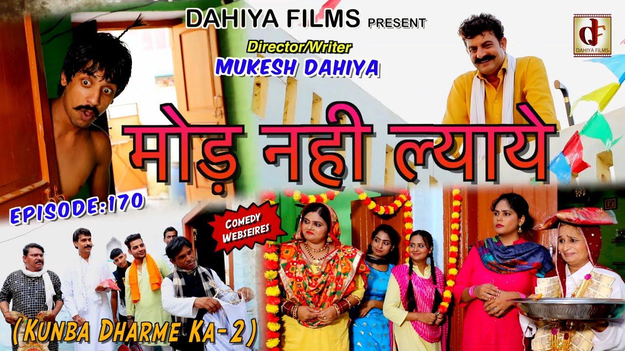 Episode:170 मोड़ नही ल्याये # Mukesh Dahiya # Haryanvi Comedy Web Series # DAHIYA FILMS