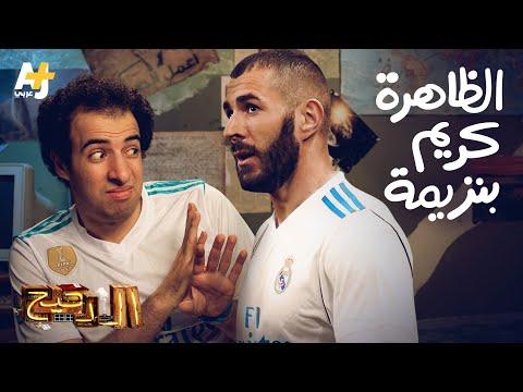 الدحيح - الظاهرة كريم بنزيمة