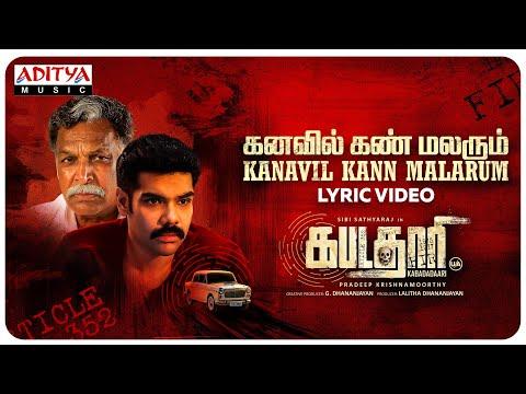 Kanavil Kan Malarum Lyrical | Kabadadaari Tamil Songs| Sibi Sathyaraj | Swetha Nandita| Simon K King