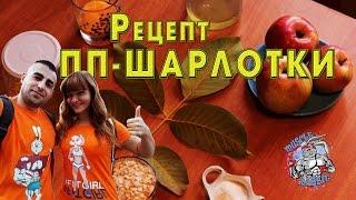 Рецепт ПП-Шарлотки