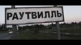Смотреть клип Тони Раут - Раутвилль 2
