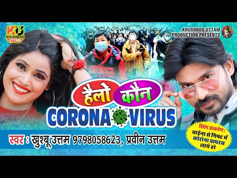 hello-kaun-corona-virus-|-khushboo-uttam-|-हैलो-कौन-|-hello-kaun-|-pravin-uttam-|-bhojpuri-song-2020